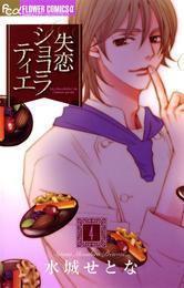 失恋ショコラティエ(4)