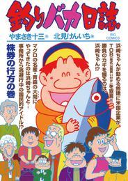 釣りバカ日誌(70) 漫画