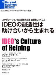 IDEOの創造性は助け合いから生まれる 漫画