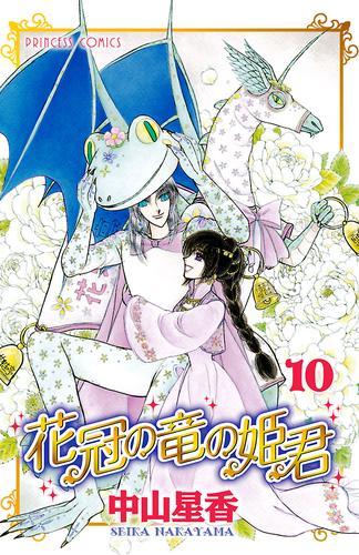 花冠の竜の姫君 10 漫画