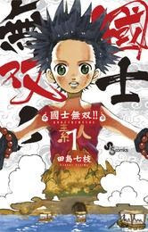國士無双!!(1) 漫画