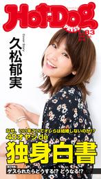 Hot-Dog PRESS (ホットドッグプレス) no.83 40オヤジde独身白書 漫画