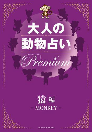 大人の動物占い(R) Premium【分冊版 猿編】 漫画