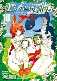 セントールの悩み(10)【特典ペーパー付き】 漫画