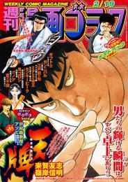 漫画ゴラク 2021年 2/19 号