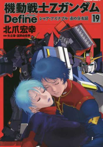 機動戦士Zガンダム Define (1-15巻 最新刊) 漫画