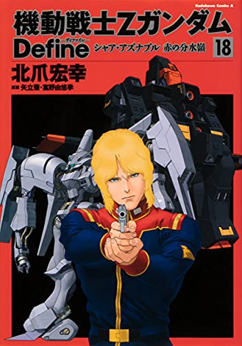 機動戦士Zガンダム Define (1-18巻 最新刊) 漫画
