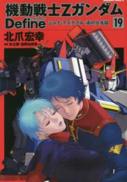 機動戦士Zガンダム Define (1-18巻 最新刊)