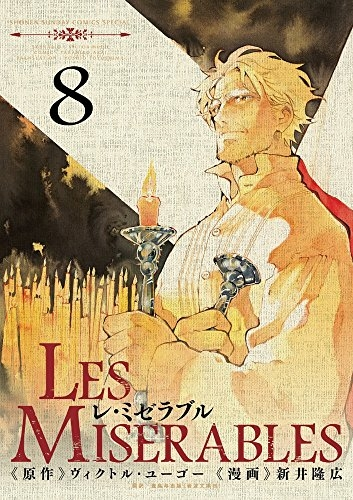 LES MISERABLES 漫画