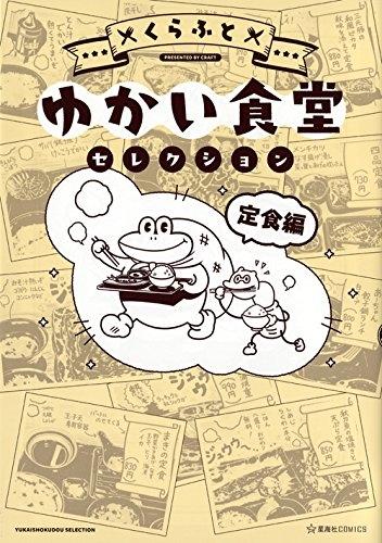 ゆかい食堂セレクション 定食編 漫画