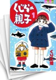 【中古】くじらの親子 (1-10巻 全巻) 漫画
