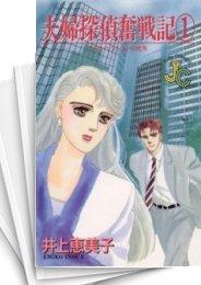 【中古】シティ・マンションの死角 夫婦探偵奮戦記  (1-10巻) 漫画
