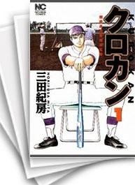 【中古】クロカン (1-27巻) 漫画
