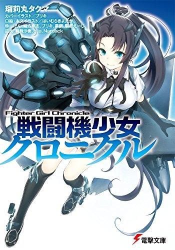【ライトノベル】戦闘機少女クロニクル 漫画