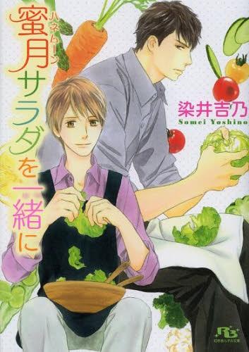 【ライトノベル】蜜月(ハネムーン)サラダを一緒に 漫画