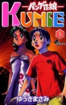 パンゲアの娘 KUNIE (1-5巻 全巻) 漫画