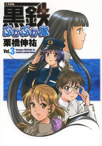 黒鉄ぷかぷか隊 漫画