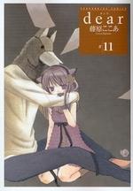 dear (1-12巻 全巻) 漫画