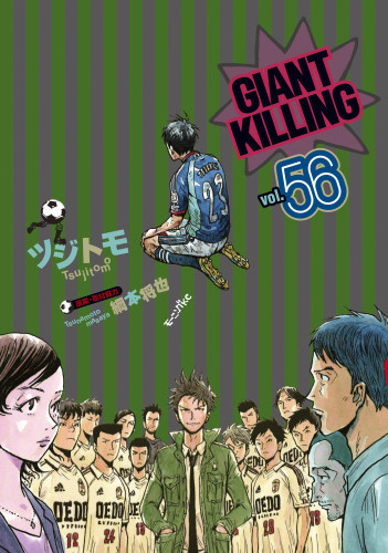 GIANT KILLING 漫画