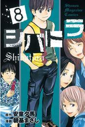 シバトラ(8) 漫画