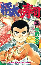 将太の寿司(3) 漫画