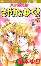 スケ番天使 さやかがゆく! 7 漫画
