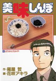 美味しんぼ(61) 漫画