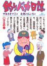 釣りバカ日誌(9) 漫画