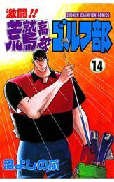 激闘!! 荒鷲高校ゴルフ部(14) 漫画