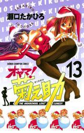 オヤマ!菊之助(13) 漫画