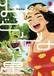 みどりの星(2) 漫画