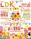 LDK (エル・ディー・ケー) 2014年 06月号 漫画