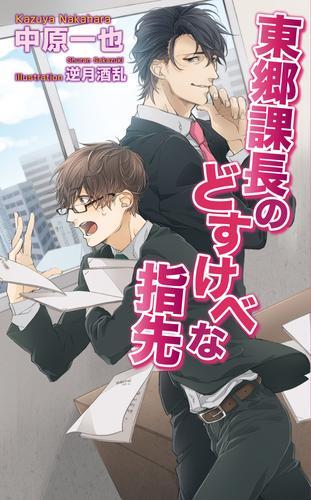 東郷課長のどすけべな指先 漫画