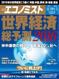 週刊エコノミスト (シュウカンエコノミスト) 2016年12月29日・1月5日合併号 漫画