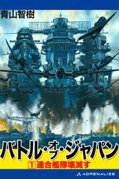 バトル・オブ・ジャパン(1) 漫画