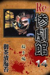 惨劇館リターンズ14 桜子編 漫画