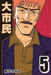 大市民 5 漫画