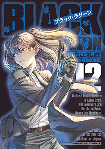 ブラック・ラグーン BLACK LAGOON (1-12巻 最新刊) 漫画