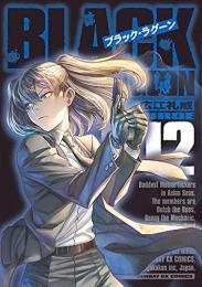 ブラック・ラグーン BLACK LAGOON (1-12巻 最新刊)