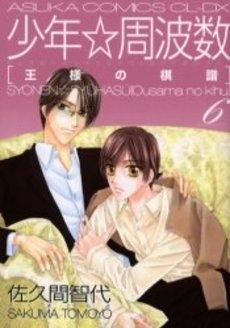 少年☆周波数[王様の棋譜] (1-6巻 全巻) 漫画