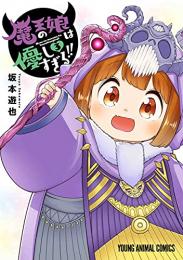 魔王の娘は優しすぎる!!(1-2巻 最新刊)