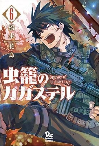 虫籠のカガステル (1-7巻 最新刊) 漫画