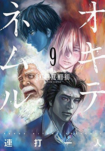 オキテネムル (1-8巻 最新刊) 漫画