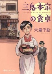 三鬼本家の食卓 (1巻 全巻)