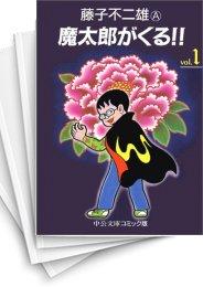 【中古】魔太郎がくる!! [文庫版] (1-8巻) 漫画