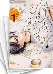 【中古】ペン先にシロップ (1-5巻) 漫画