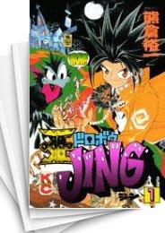 【中古】王ドロボウJING (1-7巻) 漫画