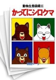 【中古】かってにシロクマ (1-6巻) 漫画