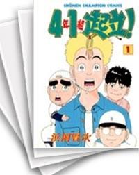 【中古】4年1組起立! (1-11巻) 漫画
