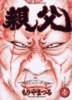 親父 (1-3巻 全巻) 漫画
